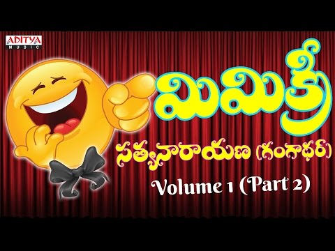 Satyanarayana (Gangadhar) Mimicry Vol-1 (Part-2) | Telugu Comedy Jokes:)