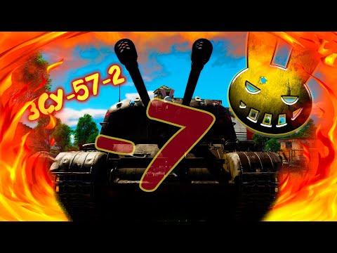 War Thunder (Стрим #155) ЗСУ-57-2 (бой на -7)