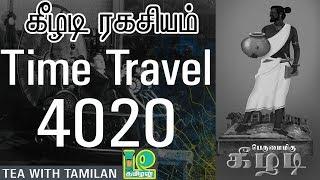 Keezhadi Time Travel 4020 II Myth onKeezhadi Excavations IIKeezhadi History in Tamil II