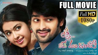 Lakshmi Raave Maa Intiki Latest Telugu Full Movie || Naga Shourya, Avika gor || Ganesh Videos