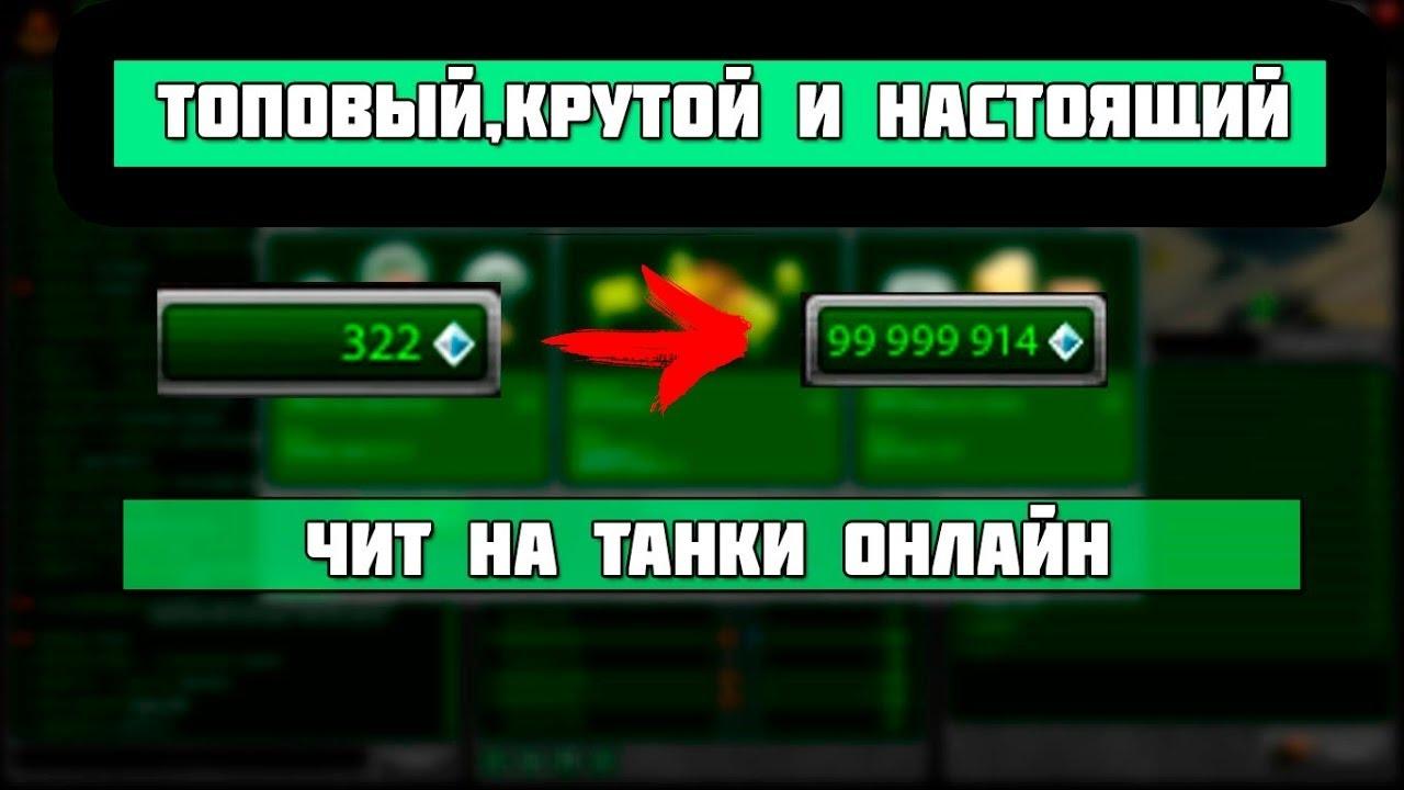Скачать программу чит для танки онлайн
