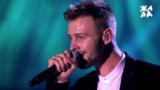Download Макс Барских - Туманы (музыкальный фестиваль ЖАРА, 2017) Mp3 and Videos