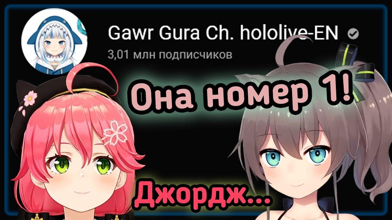 Реакция Мико и Мацури на 3000000 подписчиков Гуры [Hololive RU SUB ]