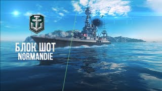 Блок-шот @Normandie | World of Warships