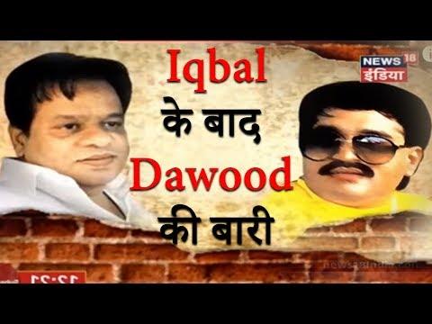 Dawood's brother Iqbal Kaskar shot at, escapes unhurt | Doovi