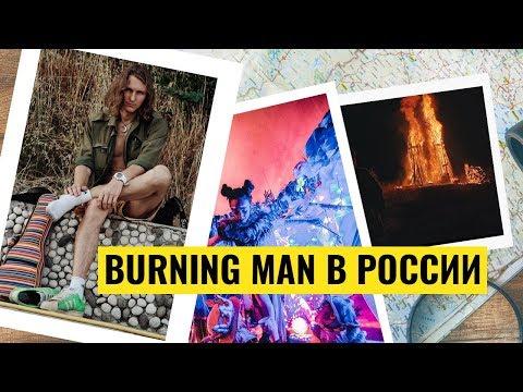 Burning man в России: фестиваль Огонек.
