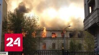 Пожар рядом с Кремлем: замыкание или поджог?