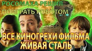 """Все киногрехи фильма """"Живая сталь"""""""