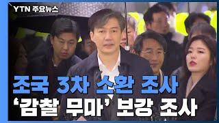 검찰, '감찰 무마 의혹' 조국 3차 소환조사 / YTN