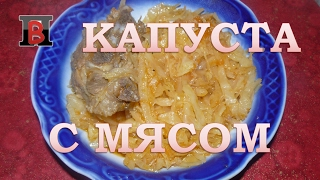 Рецепты из капусты. Тушеная капуста с мясом.