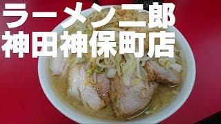 ラーメン二郎 神田神保町店 thumbnail