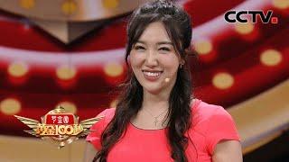 《黄金100秒》 20200703| CCTV综艺