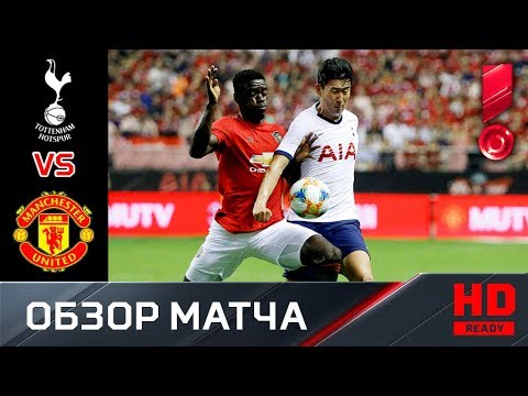 25.07.2019 Тоттенхэм - Манчестер Юнайтед - 1:2. Обзор матча