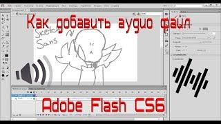 Как добавить аудио в Adobe Flash CS6 - Туториал