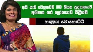 ජනේලයක වීදුරුවක් බිඳී තියෙනවා නම් එතනත් දෝශයක් ඇති වෙනවා | Piyum Vila | 21-06-2019 | Siyatha TV Thumbnail