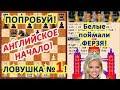 Английское начало Белые поймали ферзя Шахматная ловушка 1 в дебюте mp3