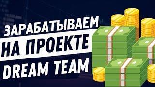 Обзор уникального инвестиционного проекта Dream Team. Куда инвестировать в 2019 году?
