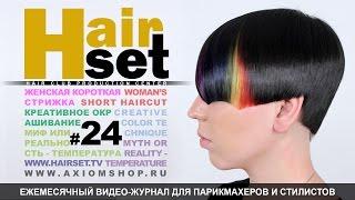 HAIR SET # 24 (стрижка, креативное окрашивание, влияние температуры - GB, RU)(Двадцать четвертый выпуск видео-журнала HAIR SET. 1. Женская короткая стрижка (выполняет мастер международного..., 2014-04-17T22:51:56.000Z)