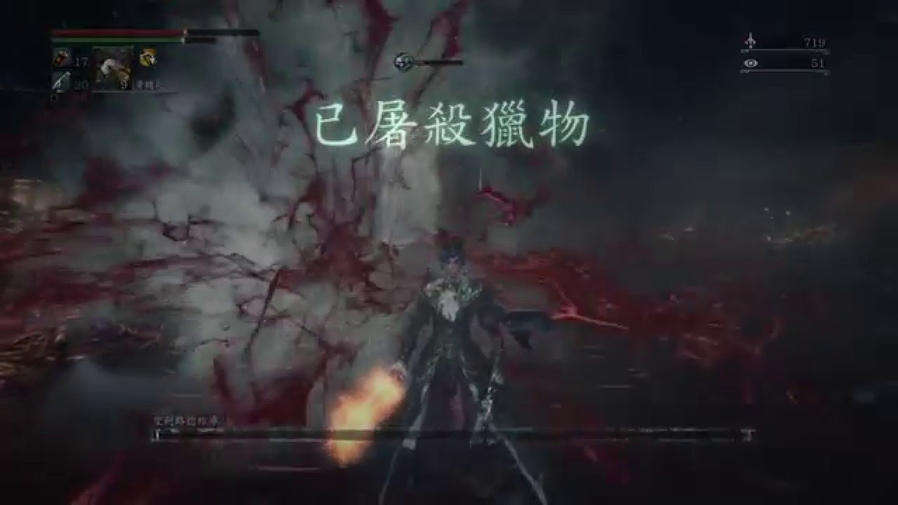 Bloodborne《血源詛咒》27.2% X 3 一周就是狂風 - YouTube