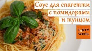 Рецепт соуса: быстрый СОУС ДЛЯ СПАГЕТТИ с помидорами и тунцом