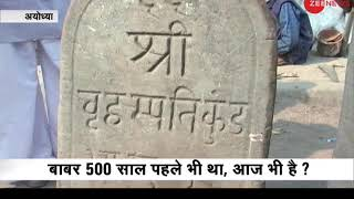 Watch: All you need to know about Ayodhya land mafia