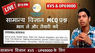 Live सामान्य विज्ञान MCQ For KVS & UP 69000