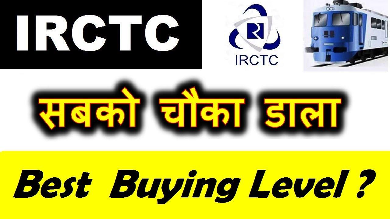 IRCTC सबको चौका डाला ⚫ IRCTC SHARE Best Buying Level ? ⚫ IRCTC SHARE PRICE TARGET & NEWS ⚫ by SMKC