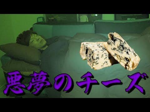 食べて寝ると奇妙な夢を見る悪夢のチーズがヤバすぎる・・・