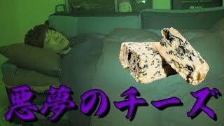 食べて寝ると奇妙な夢を見る悪夢のチーズがヤバすぎる・・・ thumbnail
