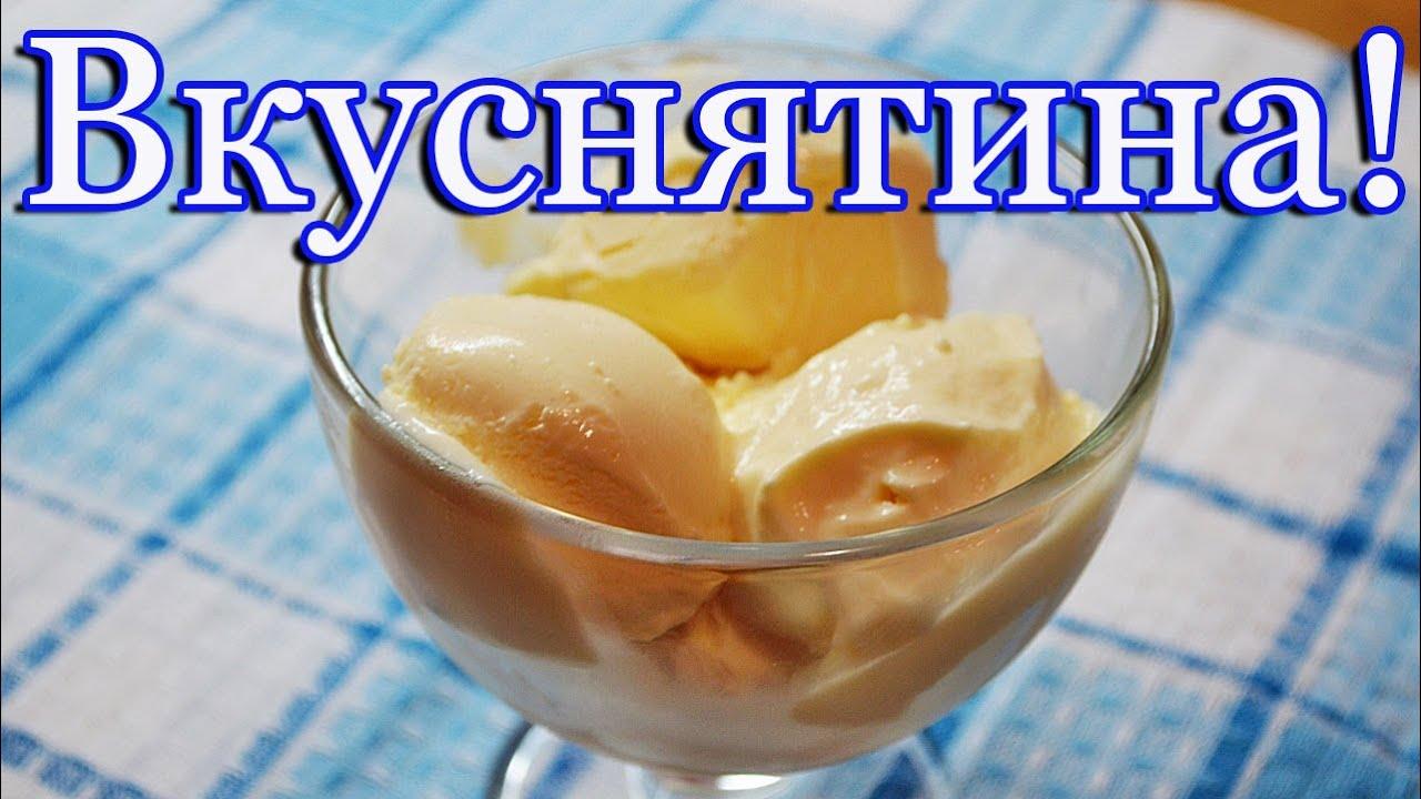 Ванильно-сливочное мороженое,  очень вкусное!