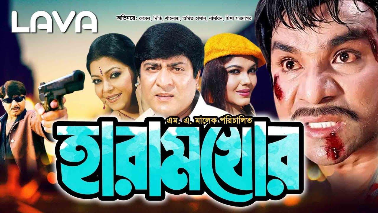 Haramkhor | হারামখোর | Rubel | Diti | Amit Hasan | Bangla Full Movie