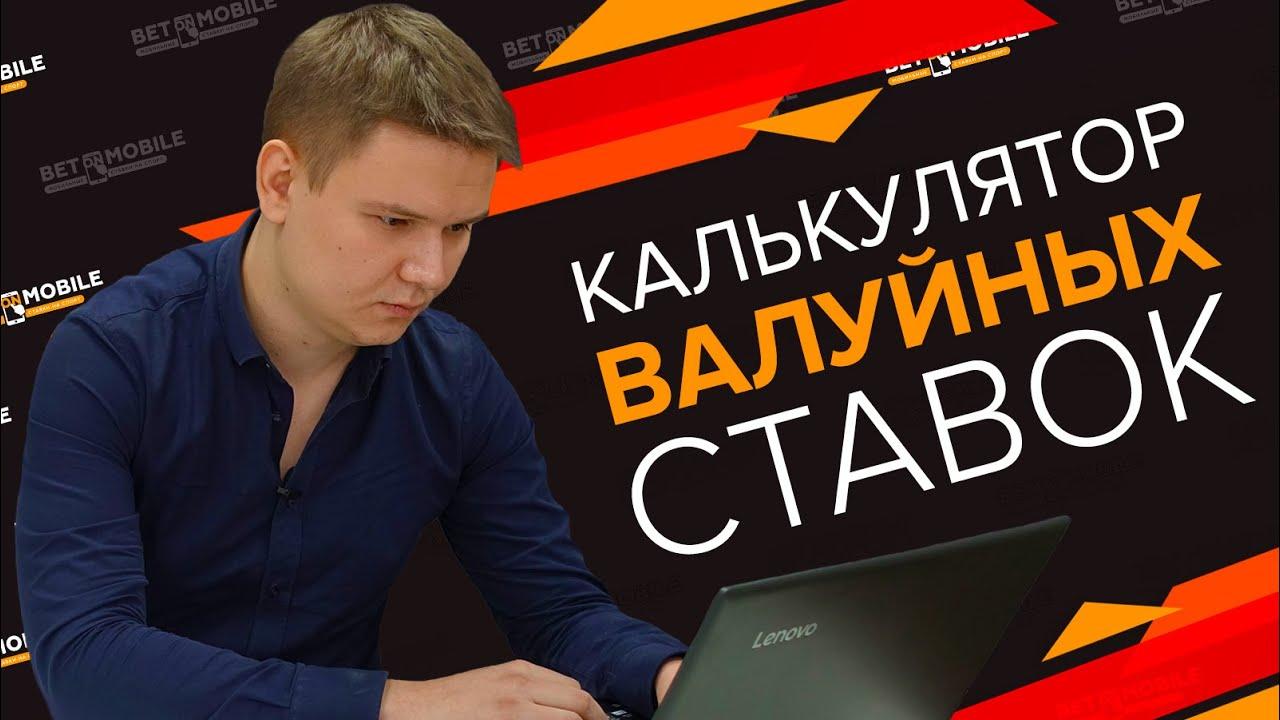 Спортивный калькулятор для ставок букмекерская контора онлайн ставки олимп