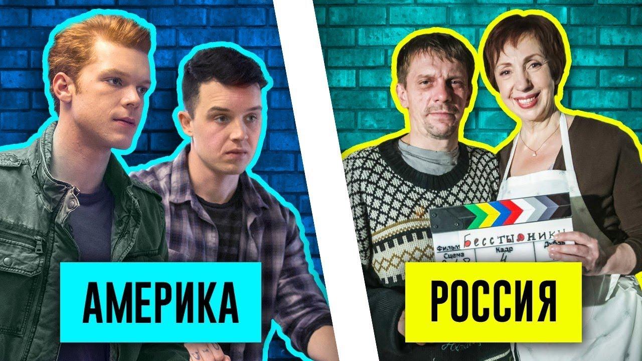 бесстыдники русская версия смотреть 25