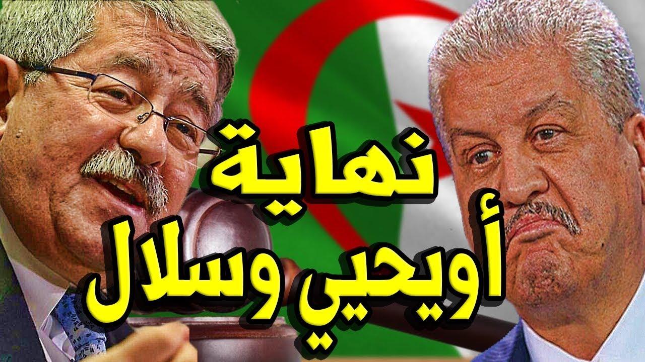 أخبار الجزائر .. خبر مُفـرح للشعب الجزائري نهـ ـاية أحمد ...