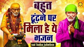 बहुत ढूंढ़ने पर मिला है ये भजन II Superhit Sai Baba Bhajan II Sai Baba Songs II Sai Baba Bhajan