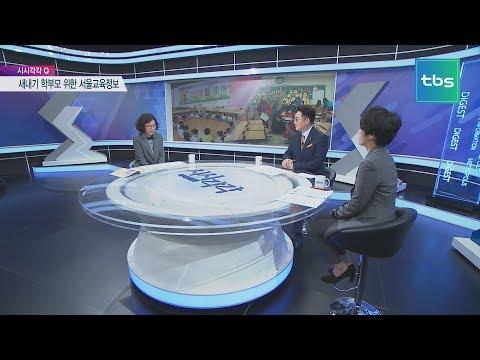 [김성수의 시시각각]새내기 학부모 위한 서울교육정보