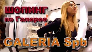 Галерея Спб - шопинг с Оленькой