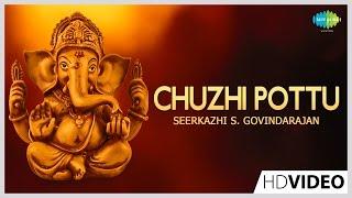 Download Chuzhi Pottu | சுழி போட்டு | Tamil Devotional  | Seerkazhi S. Govindarajan | Vinayagar Songs MP3 song and Music Video