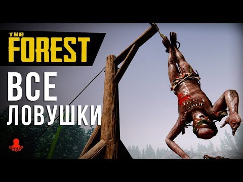 ВСЕ ЛОВУШКИ THE FOREST