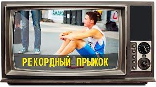 Рекордный прыжок в высоту | AtletikTV