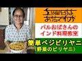 【パルおばさんのインド料理教室】簡単!ベジビリヤニ(野菜のビリヤニ…