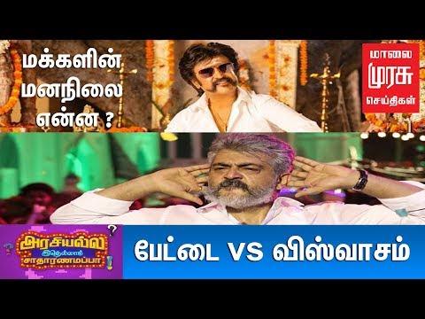 Petta vs Viswasam | மக்களை கவர்ந்தது பேட்டையா விஸ்வாசமா ?
