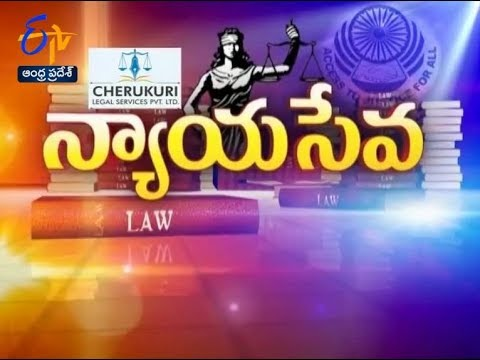 Cheque Bounce Cases | Nyaya Seva | 12th August 2017 | Full Episode | ETV Andhra Pradesh