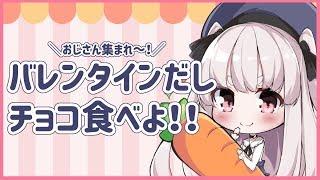 【VTuber】みんなチョコもらった!?!???!とまりはね~…【ボイチェンおじ】