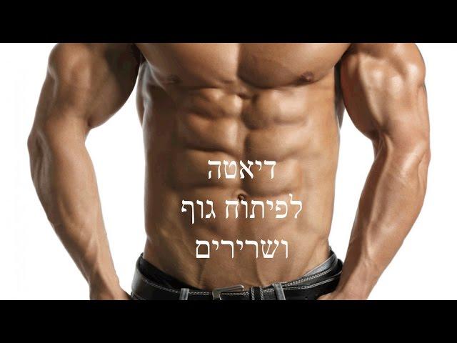 """פיתוח גוף שרירים לפי שיטת ד""""ר יעקב עזרא"""