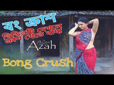 Azah - A Short Film Of Hindu Wife 2018 || Bong Crush || ?? ????? || Azah Photography 2018