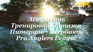 Астрахань, тренировка экипажа Питерцов-Щербаков. Pro Anglers League - Fishing Today