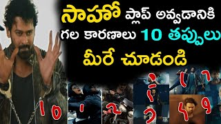 Saaho Movie Review | Saaho Movie Big Mistakes | Prabhas Saaho Movie Public Talk