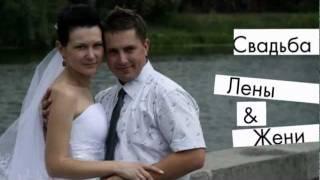 Свадебная фотосъемка. Свадьба Лены и Жени