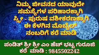 NO 1 Vashikaran Specialist in Karnataka,Best VashikaranTantra,Vashikaran Astrologer in Bangalore .